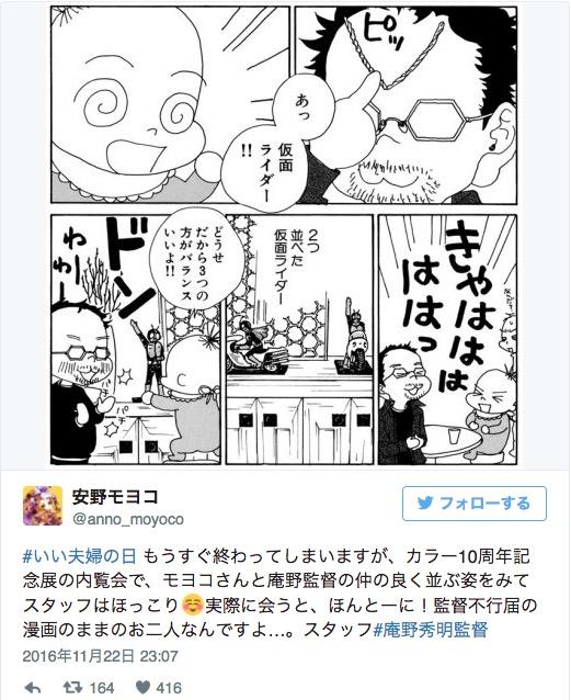 仲良しっていいな♪ 庵野秀明監督&安野モヨコさん夫婦は漫画『監督不行届』そのまんまな2人なんだって!