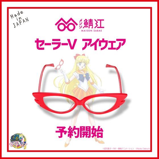 コードネームはセーラーV! 鯖江のメガネ職人が手作りする「セーラーV」のなりきりアイウェアが新登場です♪