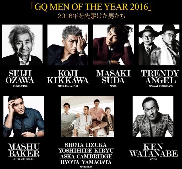 「GQ MEN OF THE YEAR 2016」に選出されたイケメンたち…動画はもっとキュンとするよ / 菅田将暉「ダウンタウンさんに会えたのが一番嬉しい」など