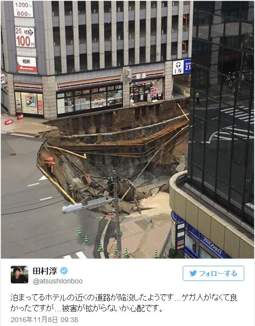 JR博多駅前で大規模な陥没事故が発生 / 近くに居合わせたロンブー淳さん「被害が拡がらないか心配です」