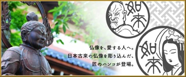 仏像ガールのハンコはこれで決まりです♪ 千手観音や弥勒菩薩を彫り込んだ美しいハンコ「仏像図鑑」が誕生したよ!