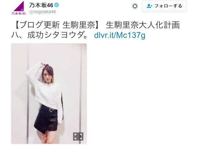 乃木坂46の生駒里奈さんが急激に大人っぽくなってるっ! 少女から大人の女性にイメチェンしててドキッ♥