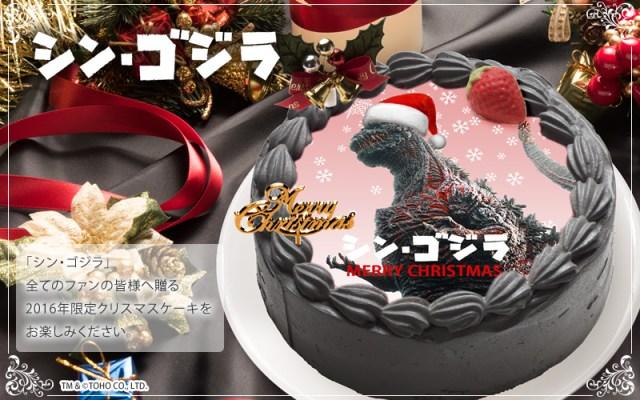 ゴジラがサンタ帽をかぶった『シン・ゴジラ』クリスマスケーキが数量限定で発売♪ 特製クリスマスプレート付きだよ