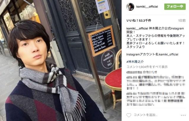 俳優の神木隆之介さんがインスタグラムを開始 / 海外ロケ中の貴重な自撮り写真が見られるよ♡