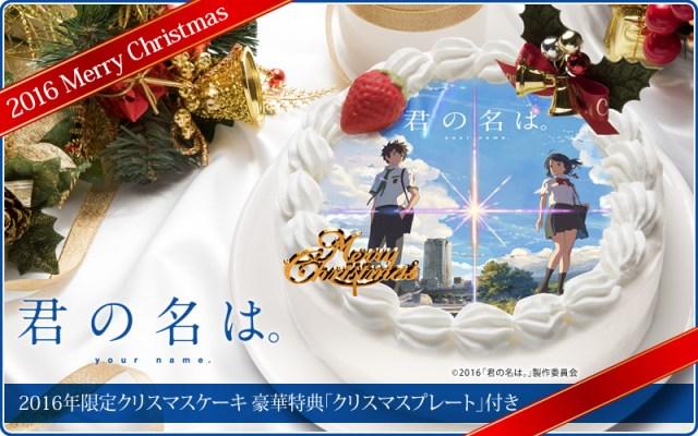 『君の名は。』のクリスマスケーキとシャンメリーが出たよ♪ 超ロマンチックな限定クリスマスプレート付きです☆
