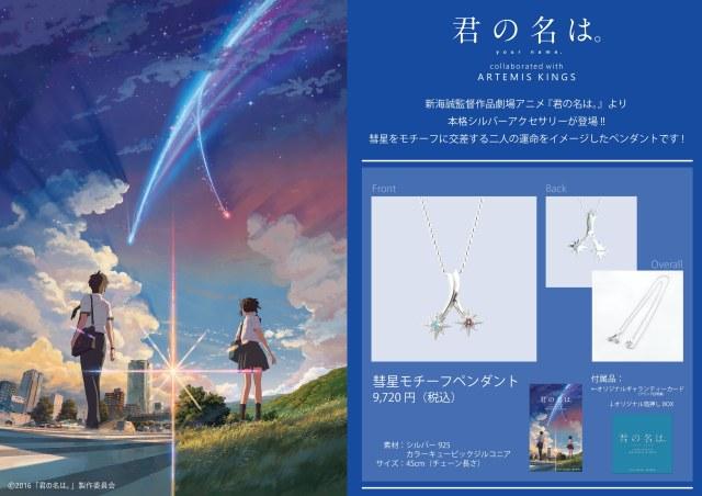 映画「君の名は。」のシルバーペンダントが発売 / 瀧くんと三葉ちゃんの運命をイメージした彗星デザインだよ☆