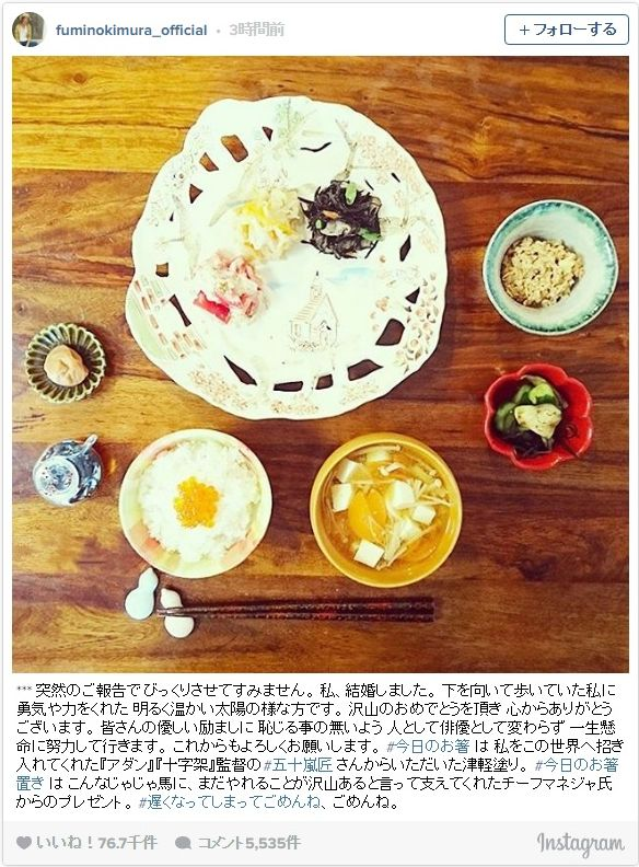 【祝】木村文乃さんがInstagramで結婚報告! おめでたい日の「ふみ飯」もめちゃんこウマそうです♪