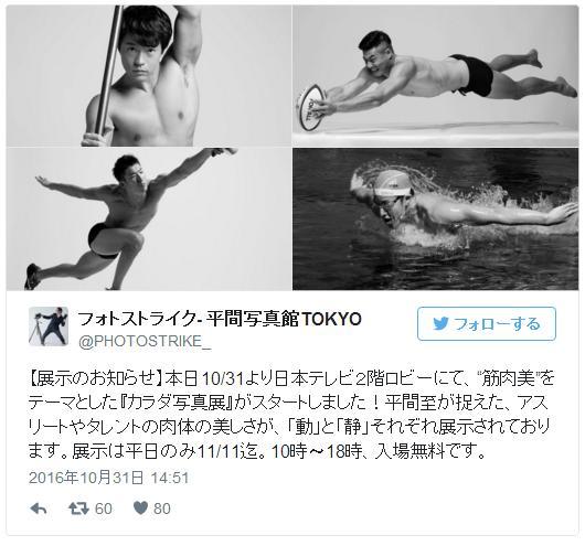 【眼福じゃぁああ】オリンピック選手の肉体美に胸キュンが止まらないっ♡ 日テレで筋肉美をテーマとした『カラダ写真展』がスタート