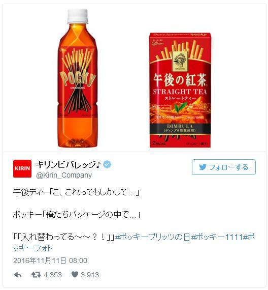 【君の商品名は。】午後の紅茶とポッキーが入れ替わった結果…まさかの商品化実現?