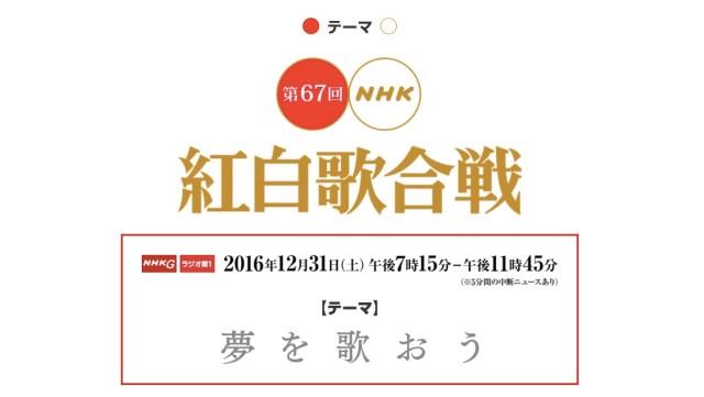 2016年紅白出場歌手にSMAPの名前はありませんでした / 宇多田ヒカル、イエモン、RADWIMPS、KinKi Kidsが初出場です