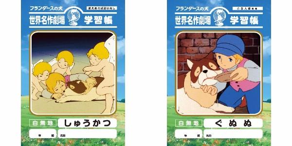 【ツッコミたい】あの名作アニメが「ネタ学習帳」になってしまいましたよ! 「フランダースの犬(しゅうかつ)」ってどんな学習をすれば…!?