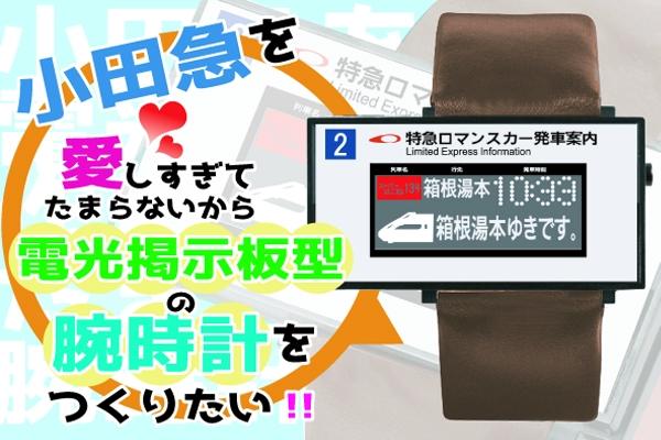 小田急を愛しすぎちゃってるオトメ必見♪ 小田急線の「電光掲示板」デザインの腕時計が誕生したよ!
