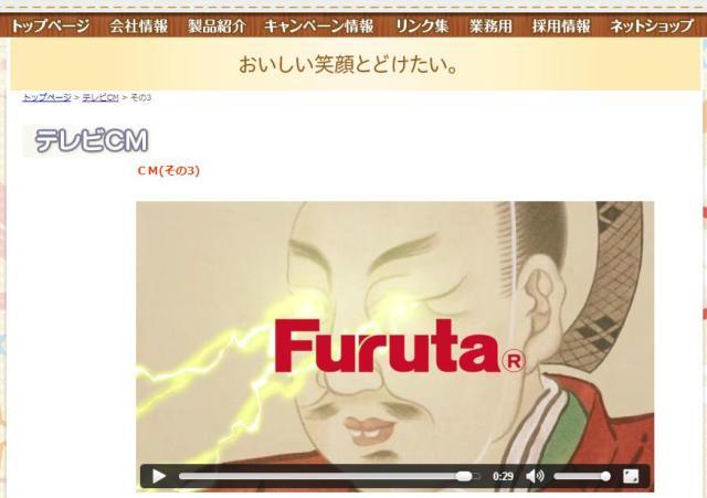 【ひょうげとる】フルタ製菓がカリスマ茶人・古田織部をCMに起用! 歌い踊り、目からビームを出しながら「セコイヤ」や「エブリワン」を猛アピール