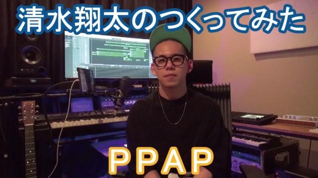 清水翔太がアレンジしたPPAPがかっこよすぎぃぃ♪ めっちゃソウルフルに歌い上げています!!!