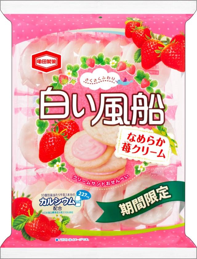 おばあちゃん家によくある「白い風船」がハイカラになりました / 期間限定でイチゴクリーム味が発売されるんだよぉ~!!!