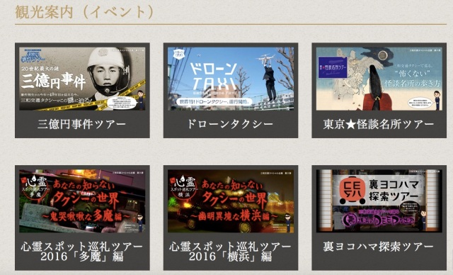 タクシー会社「三和交通」のガイドツアーがどれも超絶面白そうだよ〜 「三億円事件」の謎を追うドライブ、ディープなウラ横浜案内など