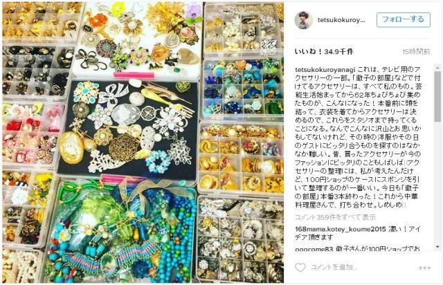 黒柳徹子さんも100円ショップに行くんだ!! 62年間集め続けたアクセサリーの収納術を公開中です