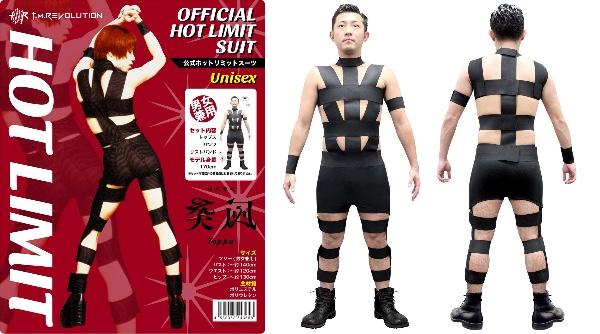 【公式】T.M.Revolution「HOT LIMITスーツ」が発売されるよー!!! ずっと待ってた…!
