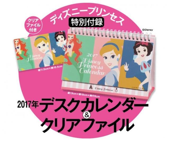 雑誌「with」1月号の付録がディズニープリンセス尽くし♪ 卓上サイズのカレンダーがめちゃんこ可愛くて機能性も充実なのです