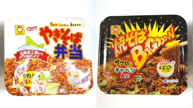 【ご当地カップ焼きそば】北海道限定「やきそば弁当」と東北信越限定「焼そばバゴォーン」を食べ比べてみたよ!