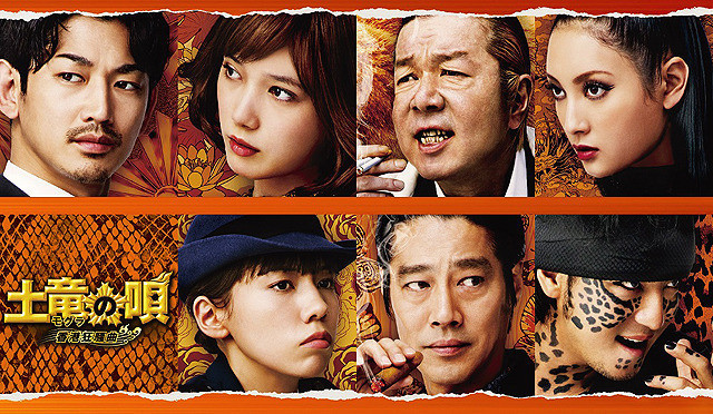 とにかく笑える映画『土竜(モグラ)の唄 香港狂騒曲』はお正月にピッタリ! 最強の濃いキャラ軍団の暑苦しい世界に身を任せよう