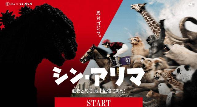 馬とゴジラが戦う謎ゲーム「シン・アリマ」がJRA特設サイトに登場 / ゴジラから中山競馬場を救うらしい