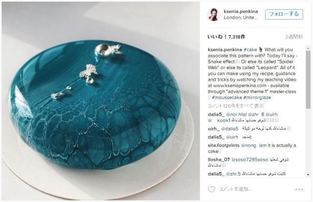 これケーキなの!? ぴっかぴかに磨き上げた大理石のようなミラーケーキ / 美しくて吸い込まれてしまいます