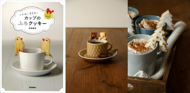 めちゃんこかわいいじゃないですかっ!!! コップのフチにちょこんと引っかける「ふちクッキー」のレシピ本が出たよ♪