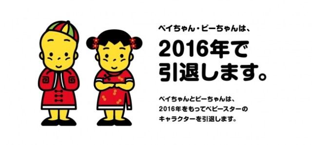 【悲報】ベビースターラーメンの「ベイちゃん」と「ビーちゃん」が2016年末での電撃引退を発表!