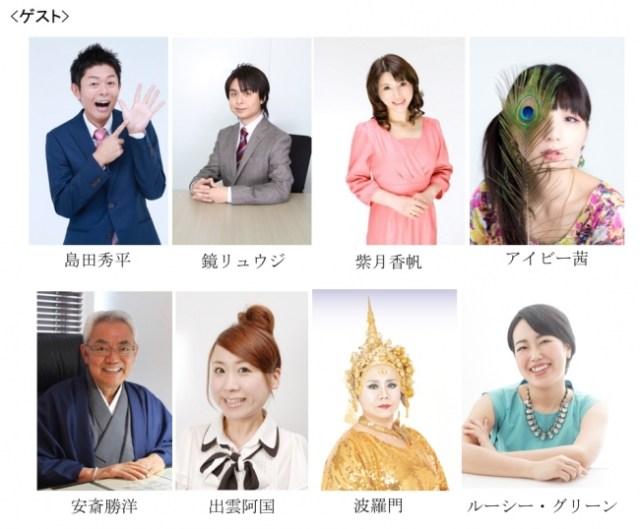 総勢100名の占い師が集まる「占いフェス」がラフォーレ原宿で開催されるよ☆ 島田秀平さんや鏡リュウジさんなど豪華ゲストも!