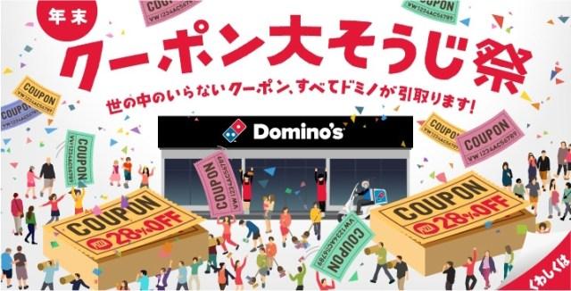 どんなクーポンでもドミノ・ピザが全品28%引きに / 財布で眠っている紙クーポンも捨てずにドミノピザへ行くべし!!