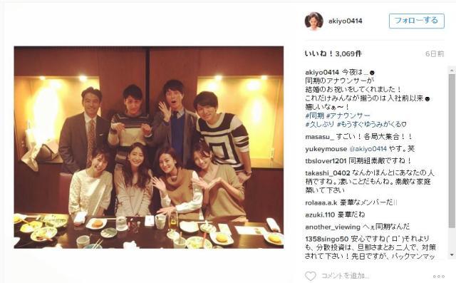 【テレビじゃ見れない】吉田明世アナの結婚祝いで生田竜聖、徳島えりかなど2011年入社の各局アナウンサーが集結♪ このメンツが一堂に会するのはレアですぜ