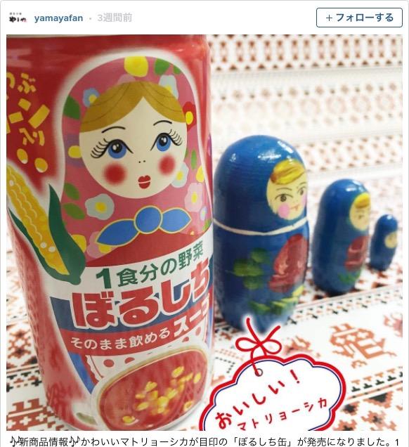 麒麟・川島もビックリ★羽田空港の自販機に超キュートな「ぼるしち缶」が登場! 1食分の野菜がとれて材料も本格派なんですゾ