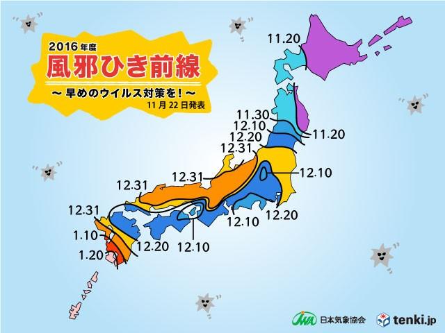 日本気象協会が「風邪ひき前線」を発表! あなたの地域はいつごろ風邪がはやりそう?