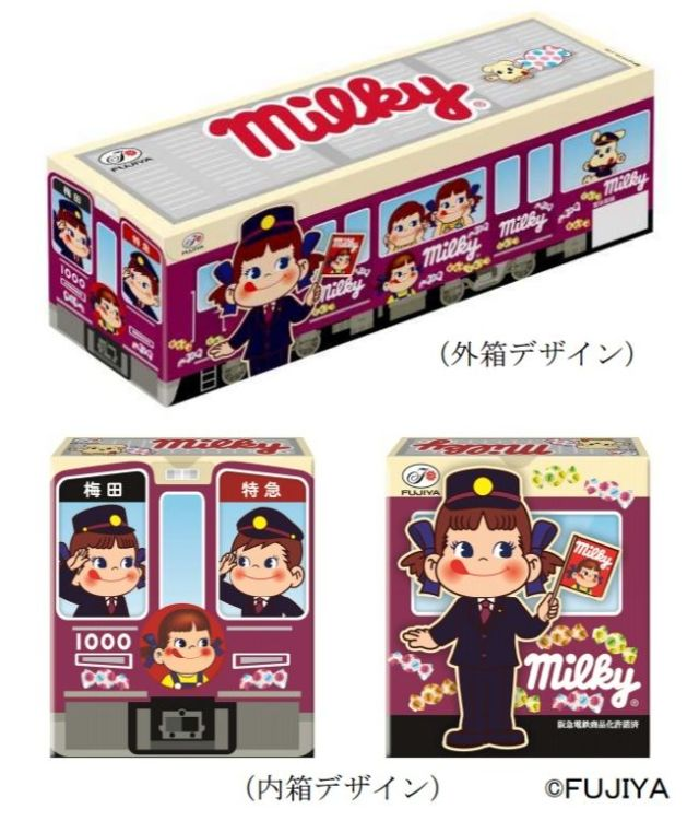 【関西限定】不二家と阪急電車がコラボしたチョーかわいい「ミルキー」が発売されたよ♪ 電車型のボックスと車掌姿のペコちゃんがキュート