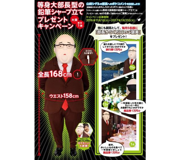 サラリーマン山崎シゲル×コクヨ、禁断のコラボ!! 「等身大部長型の鉛筆シャープ立て」がおうちにやってくるかもよ~!?