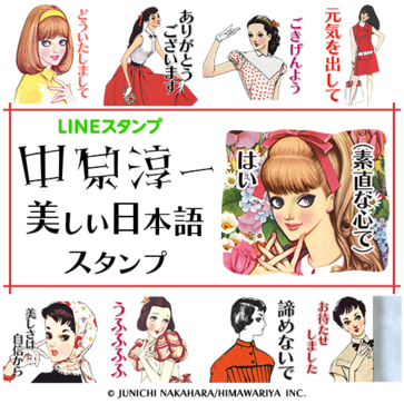めちゃんこオトメちっくな中原淳一のLINEスタンプが登場したよ〜 レトロかわいいイラストに「美しい日本語」が入っています♪