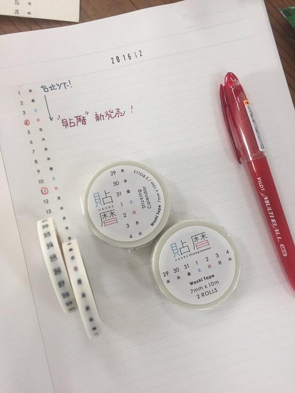【これは便利】どんなノートもスケジュール帳にできちゃうマスキングテープ「貼暦」が登場したよ