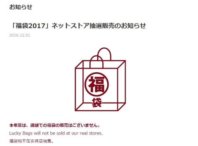 【福袋2017】無印良品の店頭販売は「福缶」だけ! 欲しい人はネット抽選に応募するべし