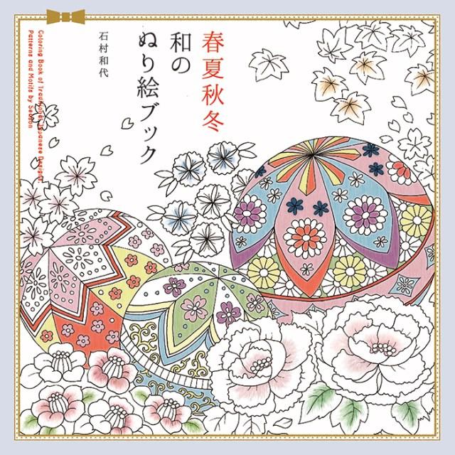 寝正月はもったいない! 日本の春夏秋冬をモチーフにした『和のぬり絵ブック』で心穏やかに新年を迎えよう♪ 四季折々の草花や伝統文様が華やかです