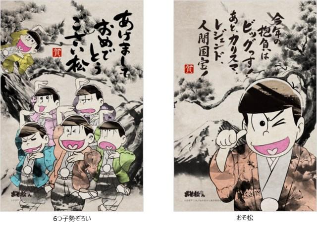 「おそ松さん」が水墨画デザインの年賀状になっちゃった♪  6つ子らしいコメントにも注目ざんす〜