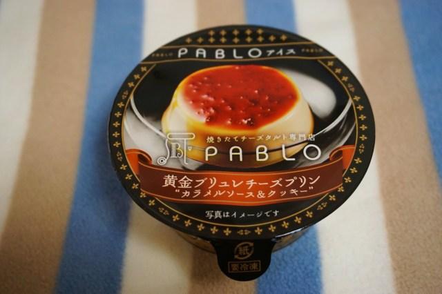 【本日発売】期待値が高すぎると噂の「PABLOアイス 黄金ブリュレチーズプリン」食べてみた! アイス好きの結論はこうだ