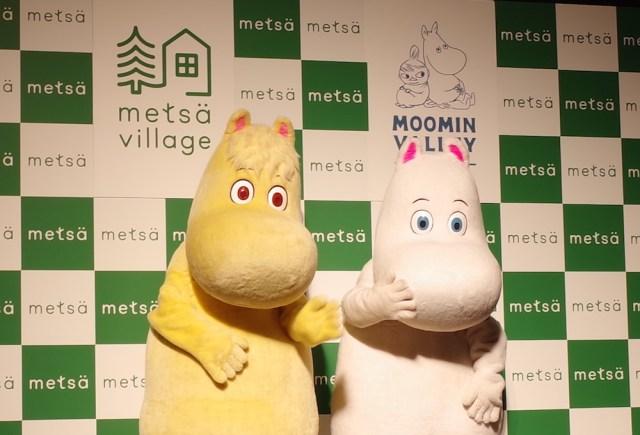 【速報】ムーミンテーマパーク「メッツァ」のオープン日、ついに決定!! エリアごとにオープン日が違います!