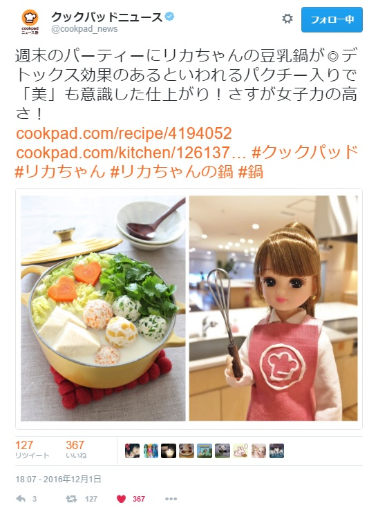 【本当に小5?】リカちゃん、料理も上手だった!! クックパッドに載せた「ヘルシー豆乳鍋」レシピが女子力めっちゃ上がりそう