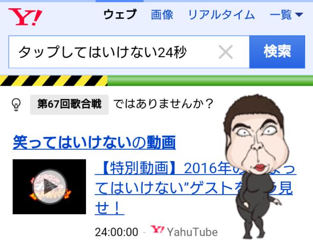 【24秒間の挑戦】Yahoo!検索で「笑ってはいけない」と検索するなよ!? ぜーったいにするなよ!?