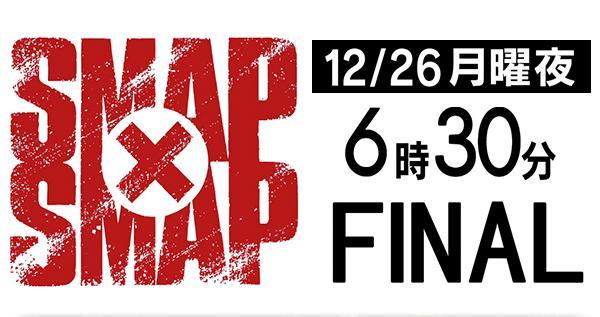 【とうとうこの日が】『SMAP×SMAP』が本日20年9カ月の歴史に幕…18時半から4時間超の最終回を見逃さないで!