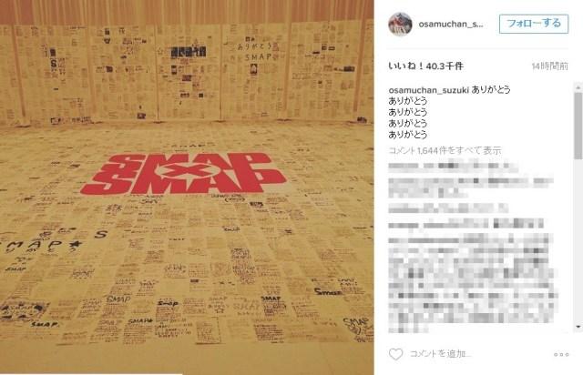 【スマスマ最終回】鈴木おさむさんがInstagramに視聴者からのFAX画像を投稿 /「ありがとう」を5回繰り返した想いとは