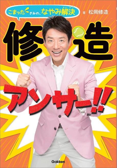 松岡修造が今度は小学生を元気にするってよ! ポスターとお守り付きの児童書『修造アンサー!!』が気になりすぎる