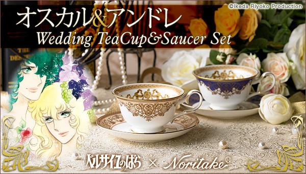 『ベルばら』×ノリタケのエレガントなカップ&ソーサーが登場♪ オスカルとアンドレの「幻の結婚生活」をイメージ
