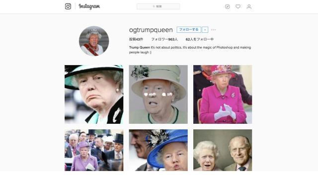 エリザベス女王の写真にトランプ氏の顔をひたすらハメ込んだコラ画像 / ムダにハイクオリティな職人技にジワリときます